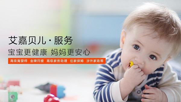 【精彩】专访艾嘉贝儿育婴师:生活处处是早教抓住孩子黄金发育时间