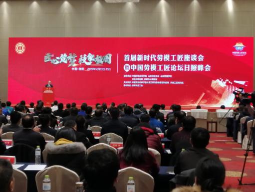 首届新时代劳模工匠座谈会暨中国