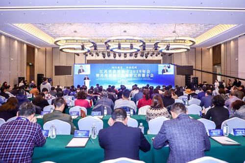 江苏省旅游协会举行2019年会