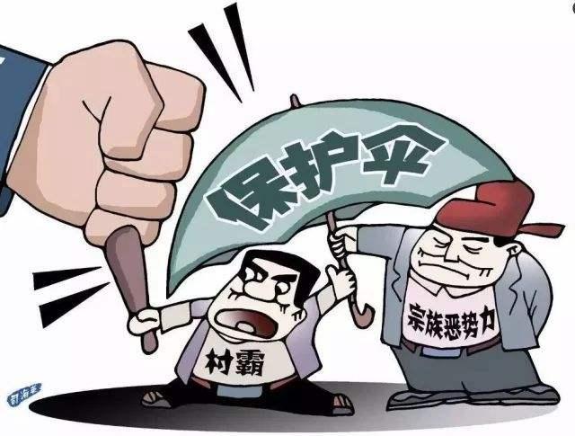 """昔日村支书成""""村霸""""保护伞 被当地涉黑团伙指认"""
