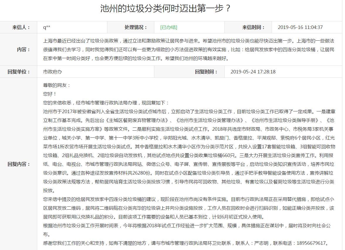 百水芊城社区红十字会开展垃圾分类知识宣传讲座