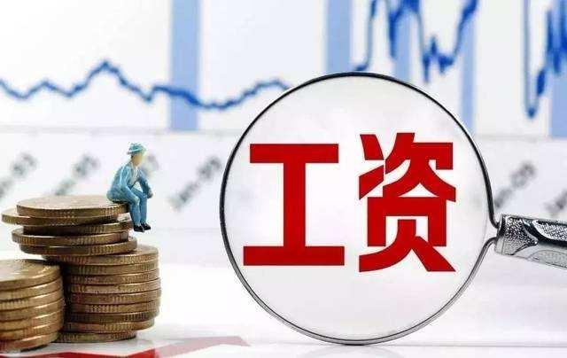 南京企业工资指导线_南京发布2019年工资指导线,至少涨3%_江苏频道_凤凰网