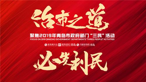 青岛市人力资源社会保障局局长胡义瑛:城镇新增就业74万人,政策性扶持创业