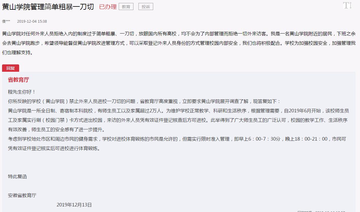 因被拒入校内跑步 网友投诉黄山