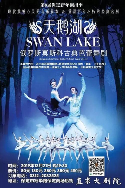 保定开启第八届新年演出季 最美芭蕾舞剧《天鹅湖》再度访华