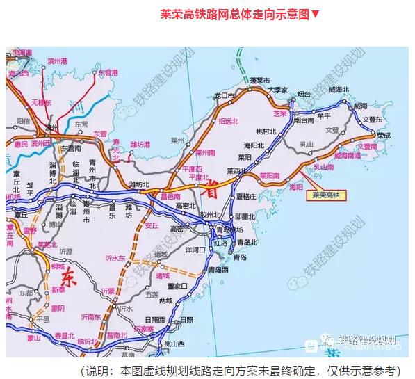 青岛莱西新闻_设站方案确定!莱西至荣成高铁最新进展_青岛频道_凤凰网