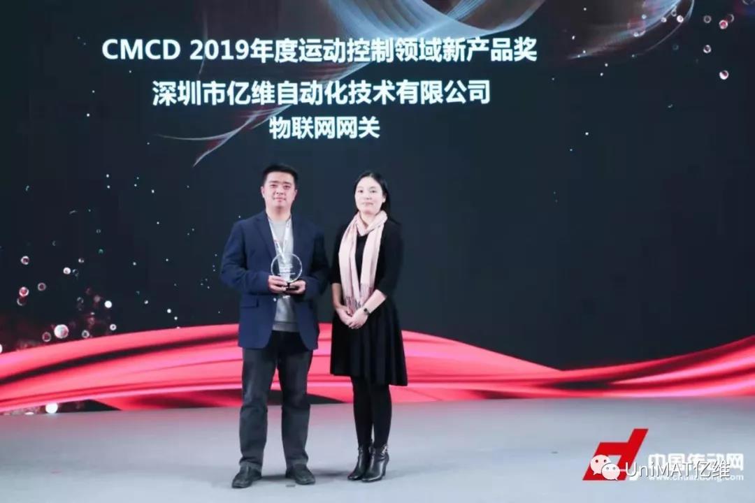 """亿维自动化荣获""""CMCD2019年度运动控制领域新产品奖"""""""