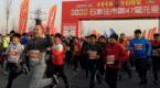 倡导全民健身 石家庄市第47届元旦长跑在正定举行