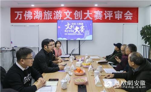 中国・万佛湖旅游文创大赛线下评