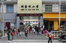 """西安小学明日进入""""寒假时间"""" 市教育局:安全第一"""