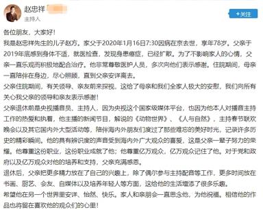 姜昆、董浩、白岩松、杨澜、倪萍追忆与赵忠祥往事