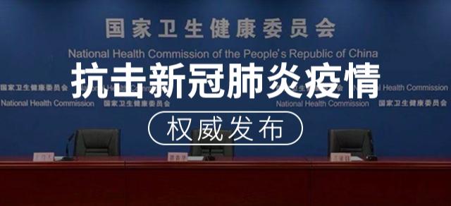 抗击新冠肺炎疫情——权威发布
