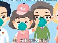 深圳福田战疫动漫小剧场