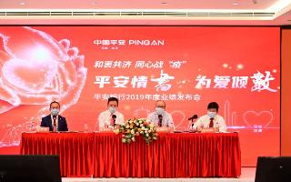 平安银行2019年净利润281.95亿元 多项指标稳健增长