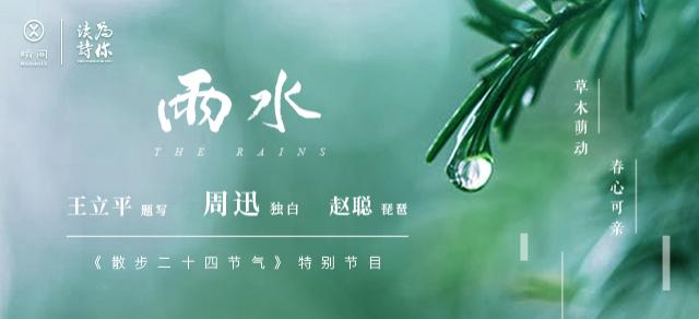 周迅:我想感受阳光和雨水,我渴望平常的生活 | 雨水