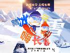 """踏冰玩雪""""嗨""""长春"""