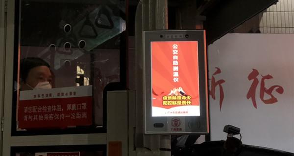 """全国首创公交人脸识别测温仪 广州硬核科技战""""疫"""""""