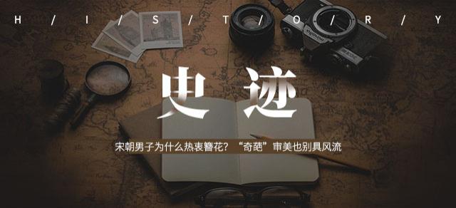"""宋朝男子为什么热衷簪花?""""奇葩""""审美也别具风流"""