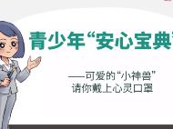 """深圳发布""""安心宝典""""美高梅娱乐场"""