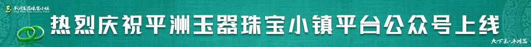 2019第二届平洲玉器珠宝文化节