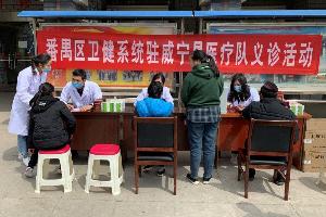 >送医入边城,广州番禺医疗团队到威宁开展义诊活动