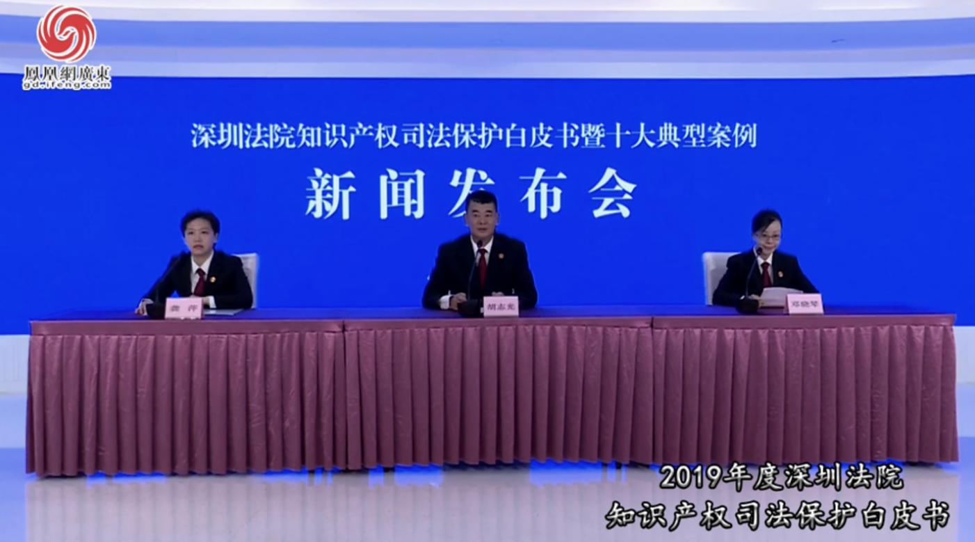 风直播丨2019年度深圳法院知识产权司法保护白皮书发布
