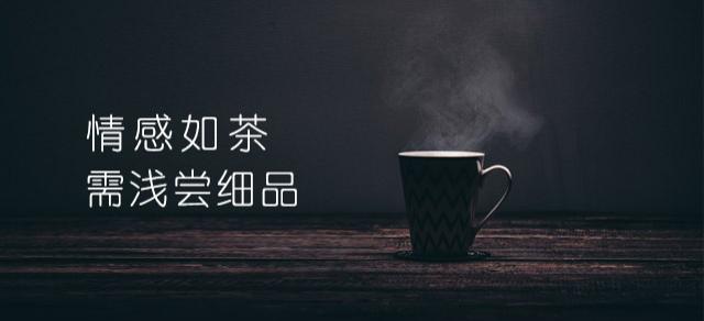 情感如茶,为谁沏?