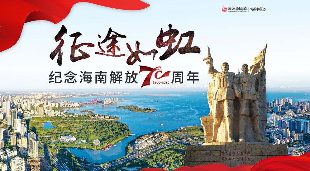 征途如虹——纪念海南解放70周年