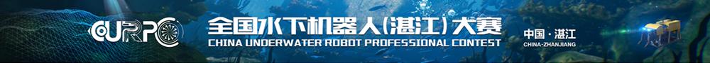 全国水下机器人(湛江)大赛