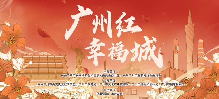 """""""广州红 幸福城""""2020城市形象宣传启动仪式"""