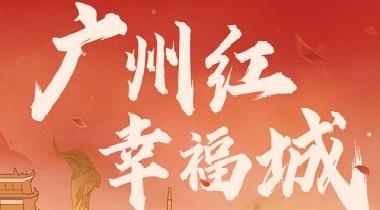 """广州红 幸福城""""2020城市形象宣传活动"""