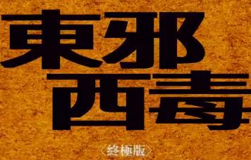 王家卫《东邪西毒》预告引回忆杀 ,6月19日台湾重映