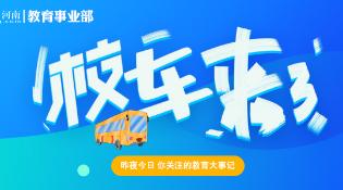 """校车来了第14期:郑州""""高考房""""热度全国前20"""