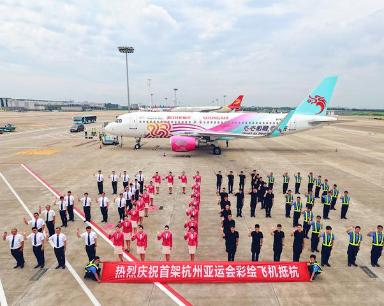 """""""杭州亚运会首架彩绘飞机抵达萧山机场"""""""