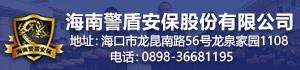 海南警盾安保股份有限公司