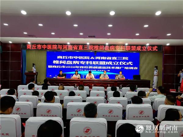 商丘市中医院与河南省直三院椎间盘病专科联盟成立仪式顺利举行