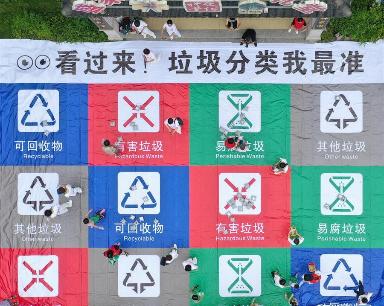 """""""浙江湖州:垃圾分类美乡村"""""""