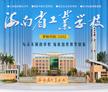 专题:海南省工业学校2020年秋季火热招生