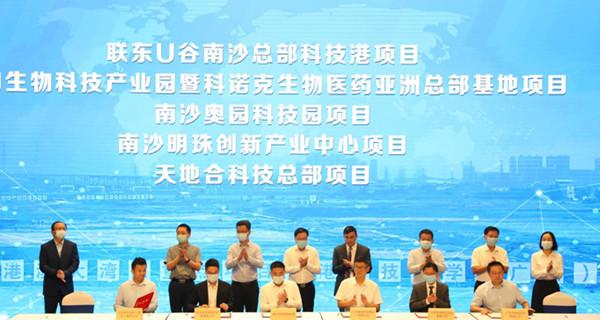 """广州南沙今年累计四次集中签约动工 总投资超2500亿""""class="""
