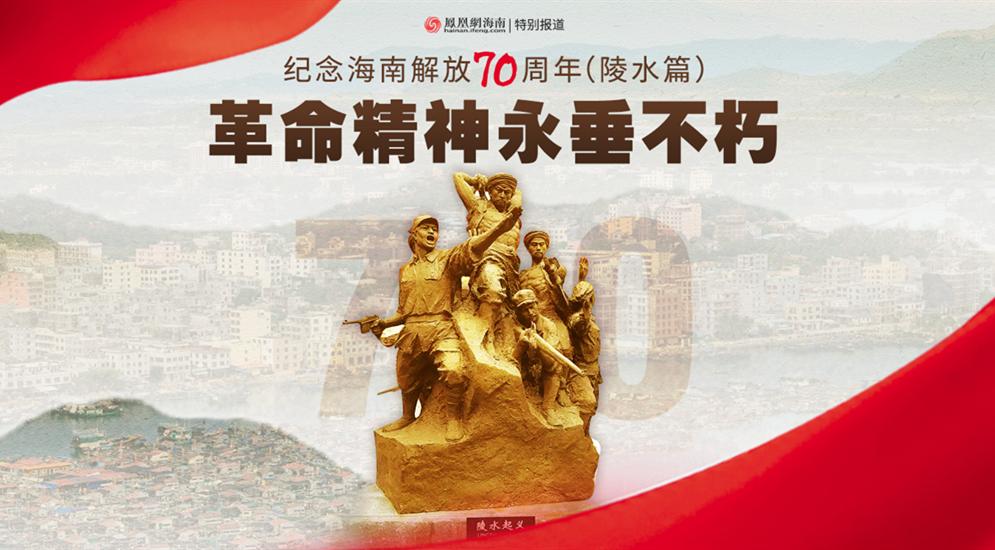 纪念海南解放70周年(陵水篇)——铭刻丰碑的记忆