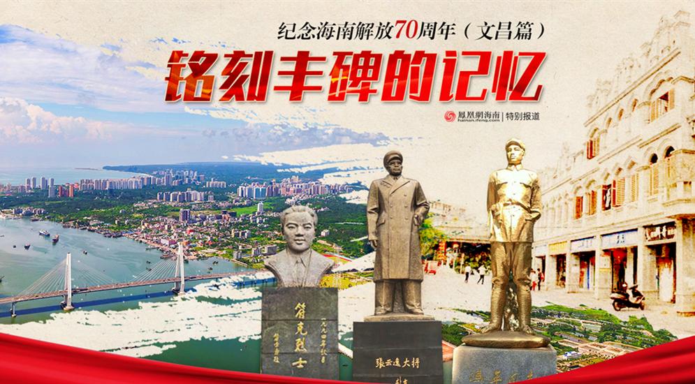 纪念海南解放70周年(文昌篇)——铭刻丰碑的记忆