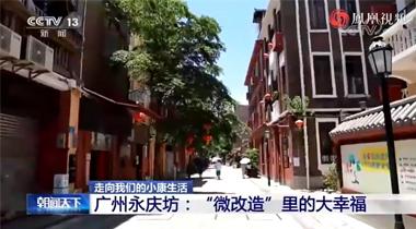 """广州永庆坊:""""微改造""""里的大幸福"""