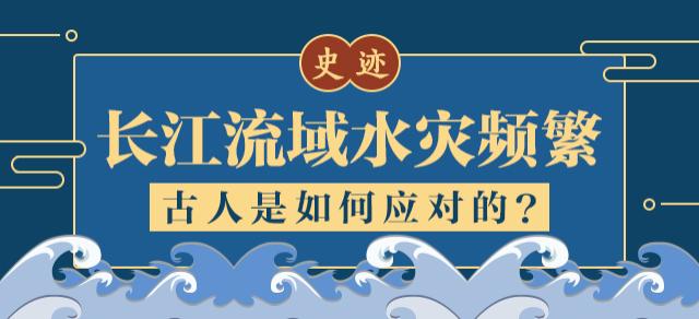 长江流域水灾频繁,古人是如何应对的?