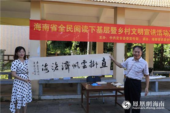 海南省全民阅读下基层暨乡村文明宣讲活动走进定安 名家送书画进村
