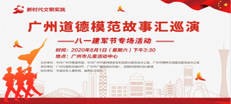 广州道德模范故事汇巡演 —— 八一建军节专场活动