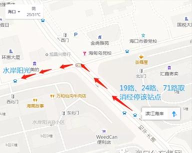 """7日起,海口3条公交线路取消经停""""滨江海岸""""公交站"""
