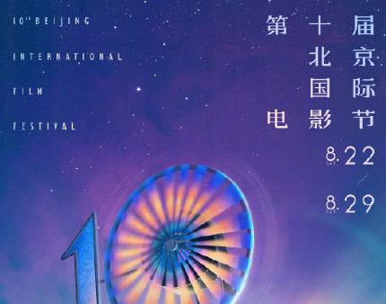 """北影节发布会:吴京任形象大使,发布""""源远流长""""主海报,将设露天放映"""