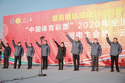 "<strong>""中国体育彩票""2020年全国新年</strong>"