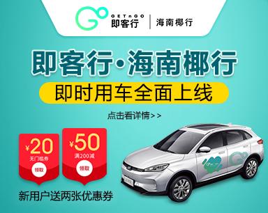 即客行·海南椰行,即时用车全面上线,新用户享受直减满减大优惠