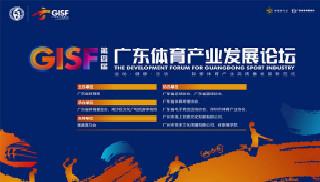 第四届广东体育产业发展论坛体育之夜暨颁奖典礼举行